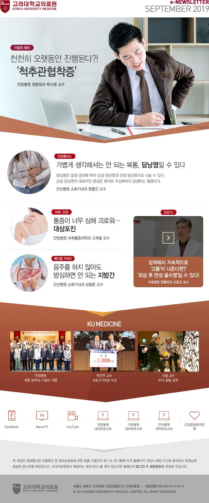 고려대학교의료원 뉴스레터